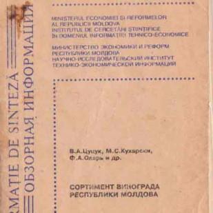 Сортимент винограда республики Молдова.